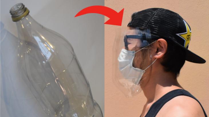 ペットボトルとメガネで作るフェイスシールドの超簡単な作り方を解説